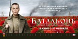 Батальонъ плакаты