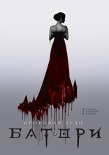 Кровавая леди Батори плакаты