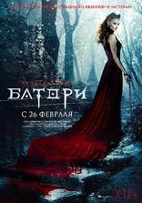 фильм Кровавая леди Батори