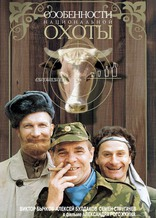 фильм Особенности национальной охоты