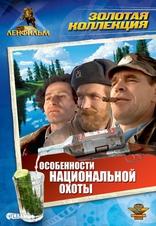 Особенности национальной охоты плакаты
