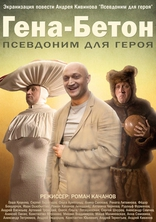 фильм Гена-Бетон