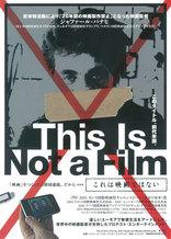 Это не фильм* плакаты