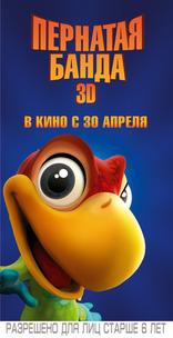 Пернатая банда 3D плакаты