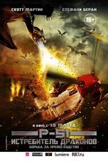 Смотреть P-51: Истребитель драконов онлайн на бесплатно