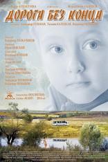 фильм Дорога без конца