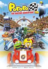 Пингвиненок Пороро: Большие гонки плакаты