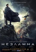 Битва за Севастополь плакаты