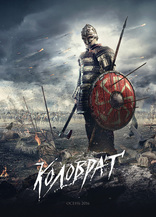 Легенда о Коловрате плакаты