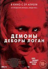 фильм Демоны Деборы Логан