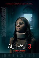 фильм Астрал 3