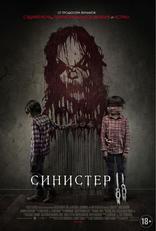 Синистер 2 плакаты