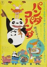 Панда большая и маленькая: Дождливый день в цирке* плакаты