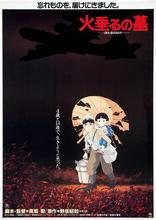 Могила светлячков плакаты