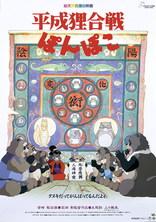 Помпоко: Война тануки в период Хэйсэй* плакаты