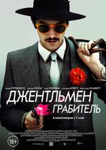 фильм Джентльмен-грабитель