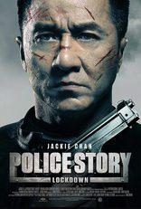 Полицейская история 2013* плакаты