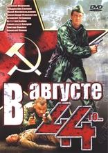 В августе 44-го плакаты