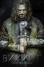 Викинг плакаты