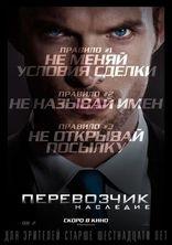 Перевозчик: Наследие плакаты