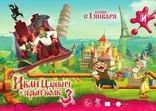 Иван Царевич и Серый Волк 3 плакаты