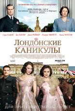 фильм Лондонские каникулы