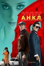 Агенты А.Н.К.Л. плакаты