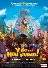 Упс… Ной уплыл! плакаты