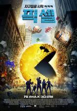Пиксели плакаты