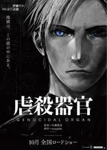 Орган геноцида* плакаты