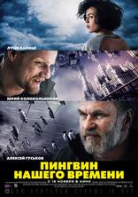 фильм Пингвин нашего времени
