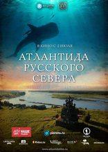Атлантида Русского Севера плакаты