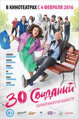 фильм 30 свиданий