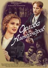 сериал Орлова и Александров