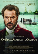 Пираты Эгейского моря плакаты