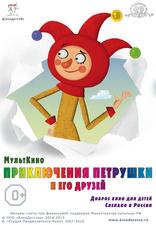 Приключения Петрушки и его друзей плакаты