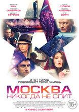 Москва никогда не спит плакаты