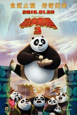 Кунг-фу панда 3 плакаты