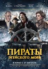 Смотреть Пираты Эгейского моря онлайн на бесплатно