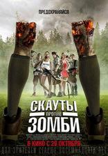 фильм Скауты против зомби
