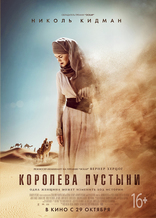 фильм Королева пустыни