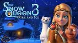 Снежная королева 3: Огонь и Лёд плакаты