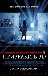 фильм Паранормальное явление 5: Призраки в 3D