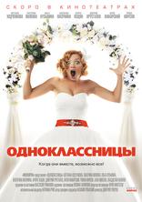 фильм Одноклассницы