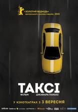 Такси плакаты
