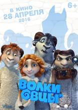 Волки и овцы: бе-е-е-зумное превращение плакаты