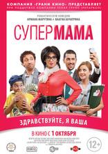 Супер мама плакаты