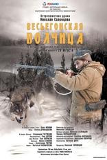Весьегонская волчица плакаты