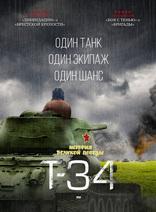 Смотреть Т-34 онлайн на бесплатно