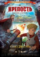 фильм Крепость: щитом и мечом